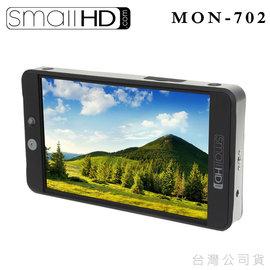 EGE 一番購~SmallHD 702 Bright Full HD~單螢幕~高亮度現場螢