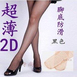 絲襪專賣^~腳底防滑絲襪 超薄2D T檔 美膚光澤真絲 腳尖透明^(A07^)^~甄 館
