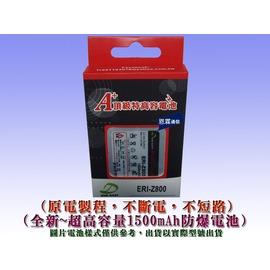 ~A 超高容量1500mAh防爆電池~Sony W880i W890i.W900i.W95