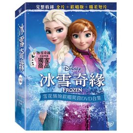冰雪奇緣 雪花繽紛 歡唱驚喜合集 ^(3DVD^)Frozen DVD Collectio