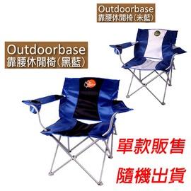 探險家戶外用品㊣25339 OutdoorBase靠腰休閒椅 (隨機出貨) 折疊椅.烤肉椅.戶外椅.休閒椅.兒童椅.鋁合金椅.超輕椅