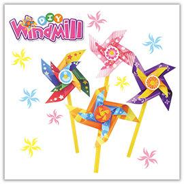 【Q禮品】A2865 DIY雙層風車/可組4個風車/風車DIY材料包/兒童勞作/美勞教材/創意/手工/贈品禮品