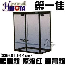 ^~第一佳 水族寵物^~ HIROTA宣龍〔RP~360 L〕爬蟲箱 寵物缸 飼育箱^(3