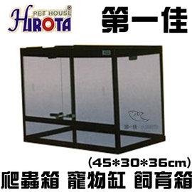 ^~第一佳 水族寵物^~ HIROTA宣龍〔RP~450〕爬蟲箱 寵物缸 飼育箱^(45^