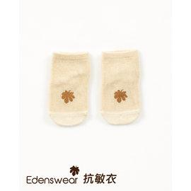 伊登詩鋅纖維抗敏系列~嬰兒襪