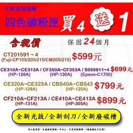 ~天辰3C~中和 含稅 24個月 買4送1 EPSON環保碳粉匣 CT201591 CP2
