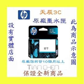 ~天辰3C~中和~ 墨水~HP 564 CB318WA 藍色 染料墨水 C309g B10