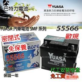 巴特力  湯淺YUASA 55566 汽車電瓶  免保養  56224 56220 GR