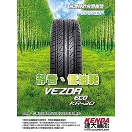 KENDA 建大輪胎 KR30 VEZDA ECO 225 45 R17