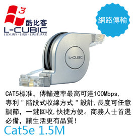 L~CUBIC 迷你收線盒 LAN Cat.5 1.5M 銀色