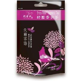 ~蘿莉絲塔~舒壓香氛茶~10入 ~天籟茶語~^(阿華師^)