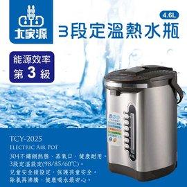 大家源(4.6L)三段定溫節能電動熱水瓶TCY-2025 =304不鏽鋼熱膽=
