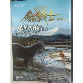 ~書寶 書T4╱一般小說_LKG~貓戰士外傳之一~藍星的預言^(上^)_高子梅 艾琳.杭特