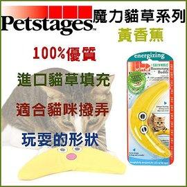 ~GOLD~~331~ Petstages~貓•魔力貓草系列•黃香蕉~