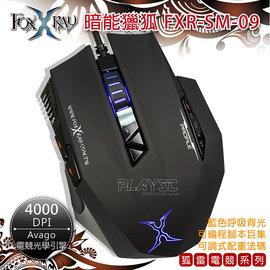 FOXXRAY~暗能獵狐~電競滑鼠 4000DPI 巨集 編程 腳本滑鼠 FXR~SM~0