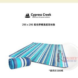 探險家戶外用品㊣CC-M301 賽普勒斯Cypress Creek 295*295CM-藍條紋 野餐墊 防潮地墊 沙灘墊 防潮墊 露營墊 睡墊 非logos