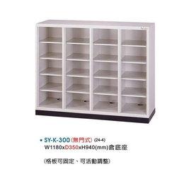 SY~K~300 多用途20格置物櫃  鞋櫃 –無門式~~905