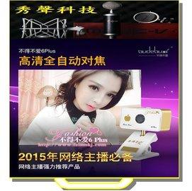 秒殺價 ◆秀聲科技◆ 不得不愛6 Plus 高清攝像頭自動變焦720P 上市超顯瘦視頻^(