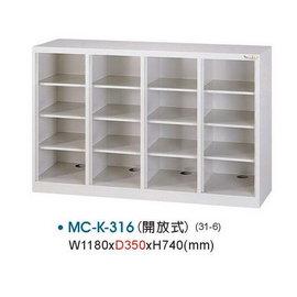 MC~K~316 多用途16格開放式置物櫃  鞋櫃 ~905色