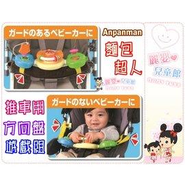麗嬰兒童玩具館~日本原裝進口-ANPANMAN 麵包超人-手推車安全座椅玩具.推車用方向盤遊戲組