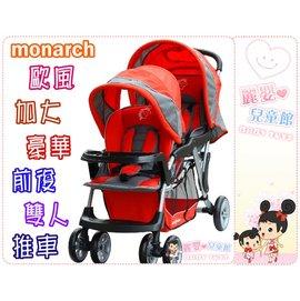 麗嬰兒童玩具館~Monarch(BabyBabe).歐風加大豪華前後雙人推車.六輪避震系統(紅/藍)