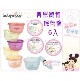麗嬰兒童玩具館~babymoov-嬰兒食物保存碗/攜帶碗/分裝盒(6入)-可微波.可冷凍食物保存盒