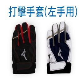 MIZUNO 特定-少年右打者打擊手套(棒球 壘球【99500199】≡排汗專家≡