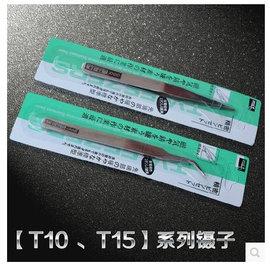 新竹市 不銹鋼 GOOI TS-15  手機維修DIY 尖嘴夾子/小鑷子 ** 彎頭/直頭**