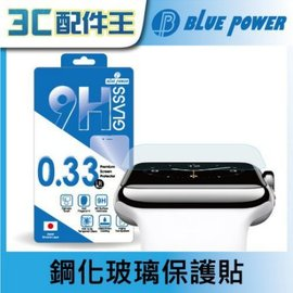 BLUE POWER Apple Watch 38mm 42mm 9H鋼化玻璃保護貼 iW