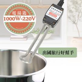 金歡喜加熱電湯匙~出國用220V 1000W KH~1000  加熱棒 電熱棒  ~好 H