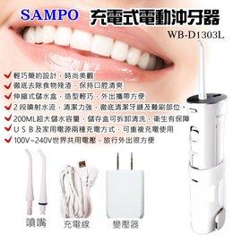 SAMPO 聲寶 充電式電動沖牙機 WB-D1303L