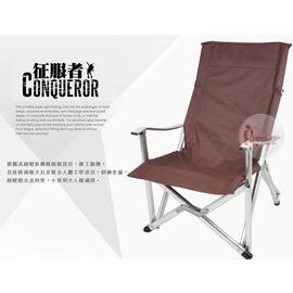 探險家戶外用品㊣NTC32 征服者CONQUEROR 鋁合金巨川椅 耐重130kg 折疊椅 折合椅休閒椅 導演椅 類似大川椅