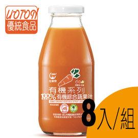 可美特有機綜合蔬果汁^(295mlX8瓶^)~優統憶家香~