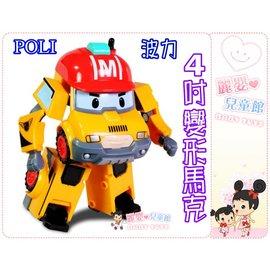 麗嬰兒童玩具館~POLI波力-ROBOCAR POLI-救援小英雄-變形車系列-4吋變形馬克