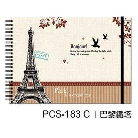 南寶興 天然麻布 素描本 繪圖本 巴黎鐵塔 B5尺寸 現在買還送小畫架一支