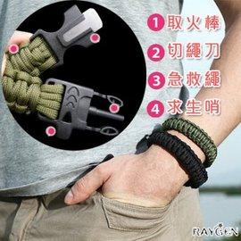 求生手鏈安全繩 傘繩手繩七芯傘繩帶口哨打火石 戶外裝備 【HH婦幼館】