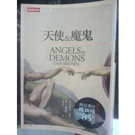 ~書寶 書T6╱一般小說_JLT~天使與魔鬼_ 360_丹.布朗