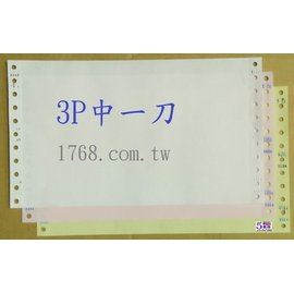 ~3P 白紅黃中一刀~^(三聯電腦連續報表紙^)^(9.5X11 2X3P^)^(80行^
