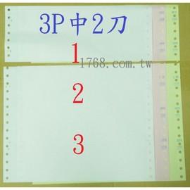 ~3P 白紅黃中二刀~^(醫院診所 ^)^(三聯電腦連續報表紙^)^(9.5X11 3X3