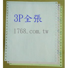 ~3P 白紅黃全張~^(三聯電腦連續報表紙^)^(9.5X11X3P^)^(80行^)^(