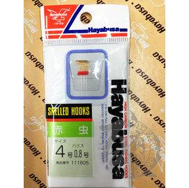 ◎百有釣具◎日本品牌 Hayabusa 綁好 赤蟲鉤 適合溪釣 蝦釣 零碼出清(4號鉤 0.8號子線)原價40, 特價25