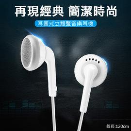 Samsung I8160 立體聲耳機 大耳 音樂播放 3.5mm Tab S 8.4 T