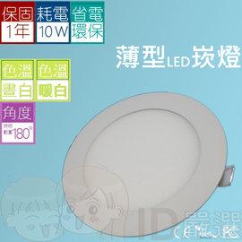 LED崁燈 薄型崁燈 正白 暖白 10W 一年 崁燈 燈 投射燈 照明燈 服飾燈 超薄 1