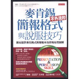 書舍IN NET: 九成新,大是文化~麥肯錫不外流的簡報格式與說服技巧~ISBN: 978