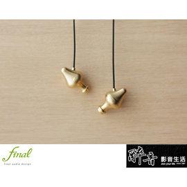 ~醉音影音 ~ Final Audio Piano Forte VIII 耳道式耳機.黃銅