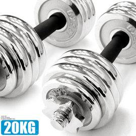 電鍍20公斤啞鈴組合(包膠握套)M00152 短槓心槓片槓鈴.44磅可調式20KG啞鈴.重力舉重量訓練.運動健身器材.推薦哪裡買