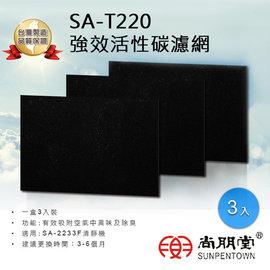 尚朋堂 SA~T220 強效活性碳濾網 SA~2233F