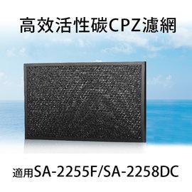 高效活性碳CPZ濾網1入 尚朋堂空氣清淨機SA~2255F