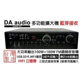 ~昌明視聽影音商城~DA AUDIO lifier B~6 擴大機 大功率100W 100