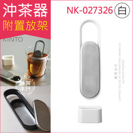 附置放架^(底座^)~勝芮洋行~ KINTO LOOP 沖茶器 白色 NK~027326